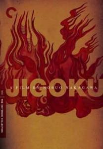 Jigoku_1